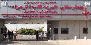 بیمارستان قلب الزهرا ء س شیراز اطفال و بزرگسال Iran